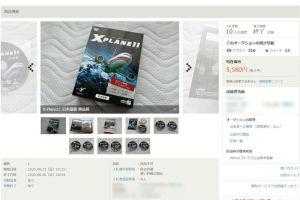 X-Plane11日本語版売れました