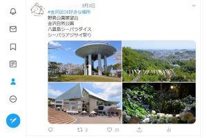 #金沢区DE好きな場所