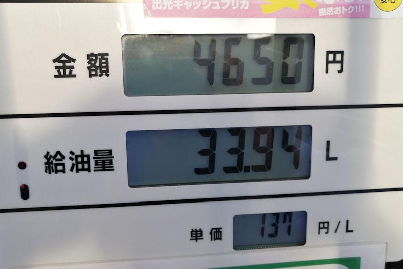 ハイオクリッター137円