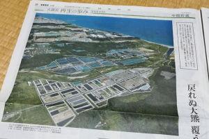 東日本大震災から9年6か月