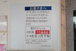 八景イオンEV11月4日に1台復旧予定