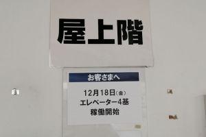 八景イオンEV12月18日に4台稼働