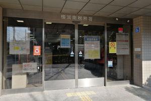 横浜南税務署へ還付申告