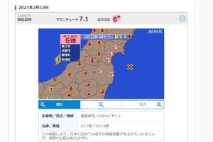 2月13日(土)23時08分 震度6強地震