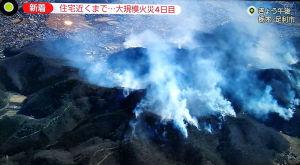 日曜日の午後発生した山火事は