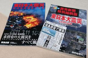 東日本大震災読売新聞報道写真