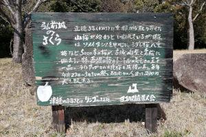 『弘前城のさくら』案内板