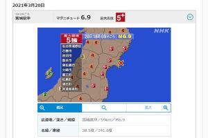 3月20日(土)18時09分 震度5強地震