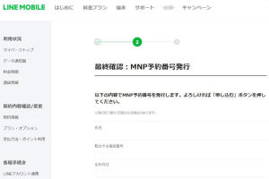 MNP予約番号発行の申請手続き