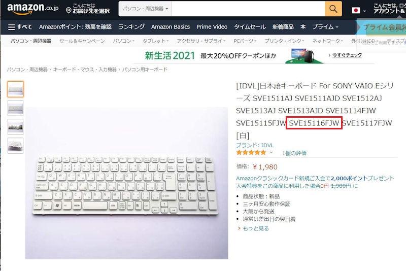 Product Nameと合致するキィーボードを注文