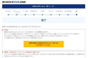 OCNモバイルONEのsim申込み手続き完了
