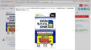 ヨドバシ.comのエントリーパッケージ