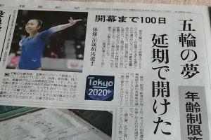 第75回全日本体操個人総合選手権