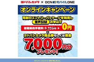 7000円キャッシュバックを申請