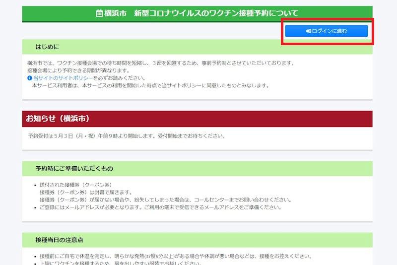 横浜市 新型コロナウイルスのワクチン接種予約について