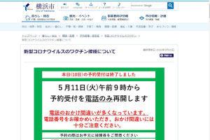 横浜市のワクチン接種予約