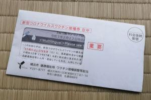 横浜市ワクチン接種券届く