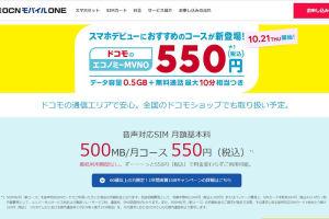 モバイルONE 500MBコースに変更