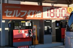 灯油価格は18リッターで1800円